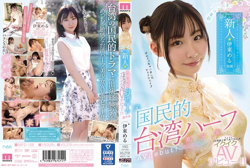 ニーハオ、新人元国民的台湾ハーフ美少女イクイクAVデビュー!! 伊東めるの画像