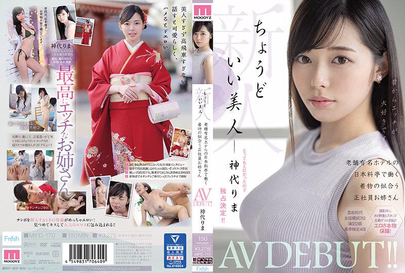 新人 ちょうどいい美人 老舗有名ホテルの日本料亭で働く着物の似合う正社員お姉さん AVDEBUT!! 神代りまの画像