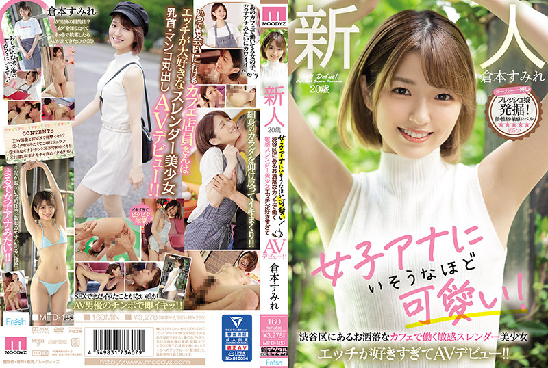 新人20歳 女子アナにいそうなほど可愛い! 渋谷区にあるお洒落なカフェで働く敏感スレンダー美少女 エッチが好きすぎてAVデビュー!! 倉本すみれの画像