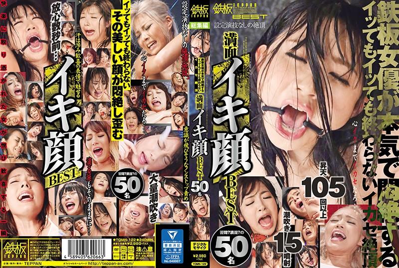 鉄板女優が本気で悶絶するイッてもイッても終わらないイカセ絶頂 満面イキ顔BEST 46名の画像