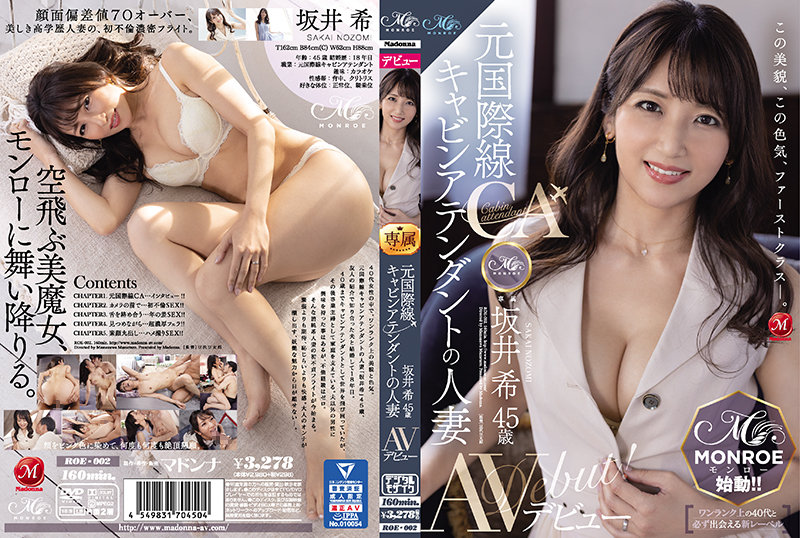 この美貌、この色気、ファーストクラス―。 元国際線キャビンアテンダントの人妻 坂井希 45歳 AVデビューの画像
