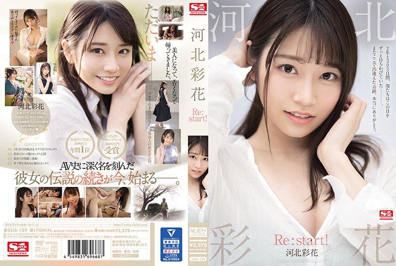 河北彩花 Re:start!の画像