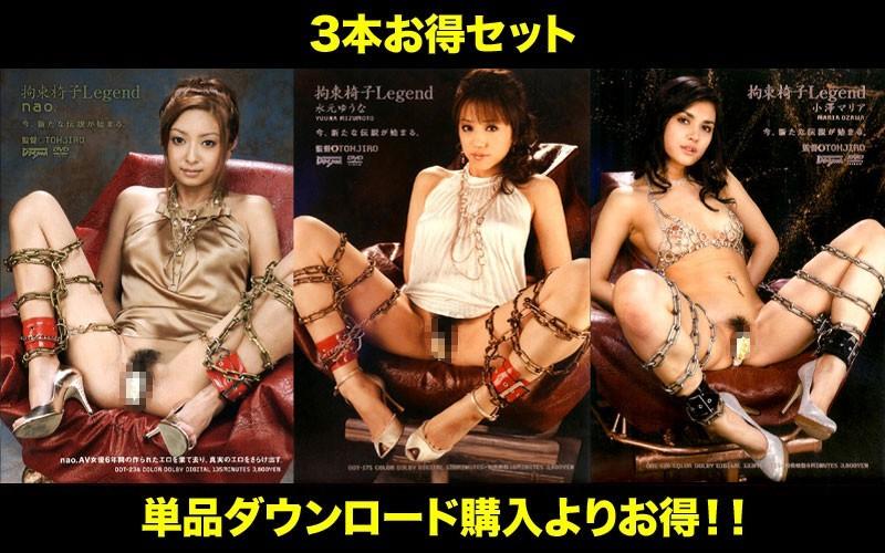 【お得セット】まとめて抜ける!!拘束椅子Legend シリーズ 水元ゆうな nao. 小澤マリアの画像